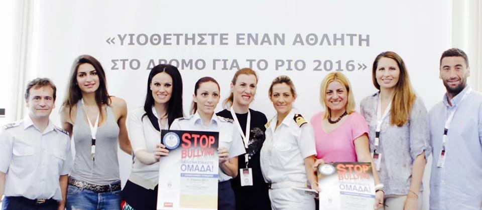 Stop Bullying - Θέλω να ειμαστε ομαδα - Βούλα Ζυγούρη 1