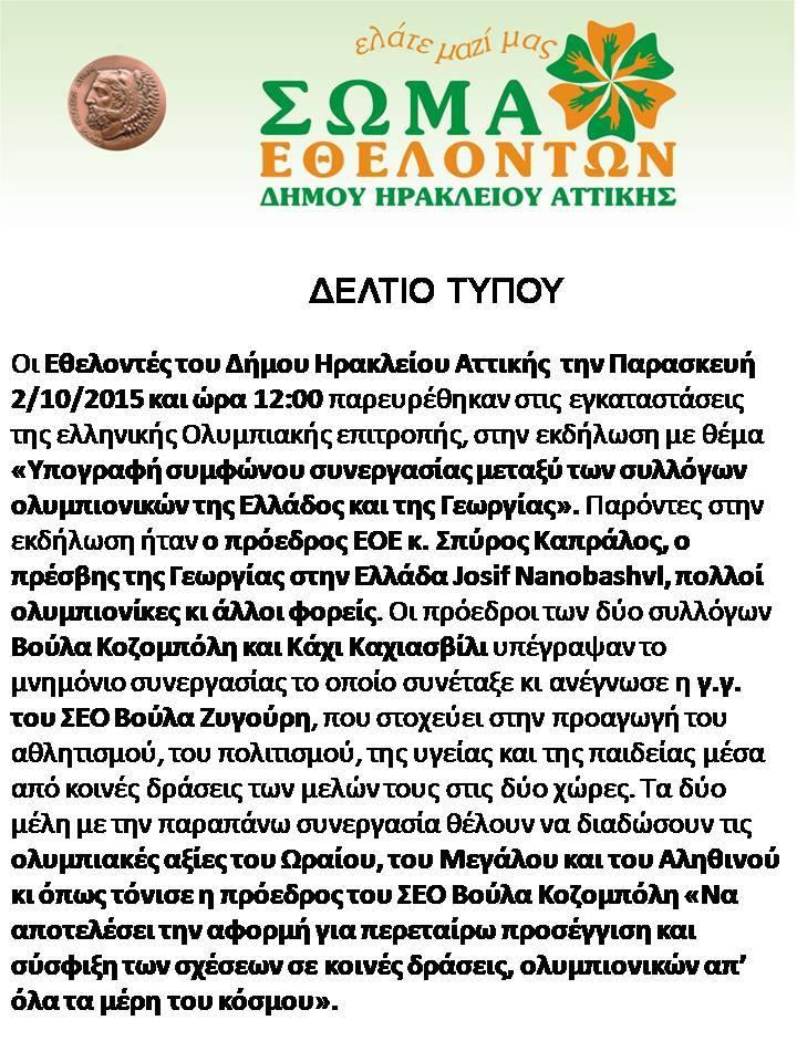 Σώμα Εθελοντών Δήμου Ηρακλείου Αττικής - Δελτίο τύπου 1