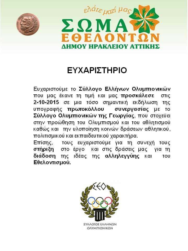 Σώμα Εθελοντών Δήμου Ηρακλείου Αττικής - Ευχαριστήριο