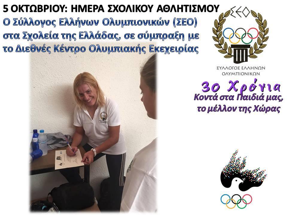 5 Οκτωβρίου Ημέρα Σχολικού Αθλητισμού - Βούλα Ζυγούρη