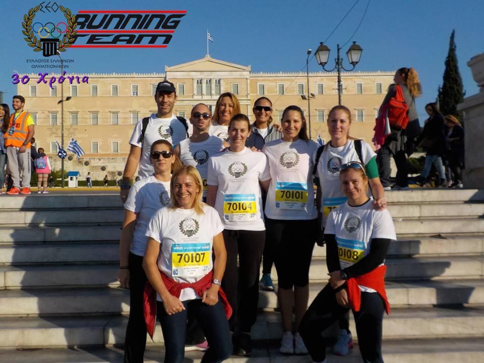 Μαραθώνιος Αθήνας 2015 - Βούλα Ζυγούρη - Σύλλογος Ελλήνων Ολυμπιονικών 2