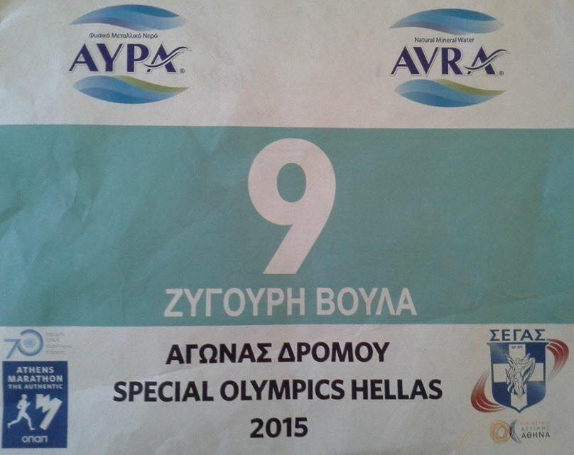 Μαραθώνιος Αθήνας 2015 - Βούλα Ζυγούρη - Σύλλογος Ελλήνων Ολυμπιονικών 5