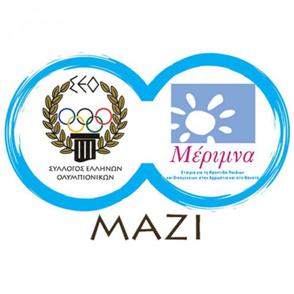 Σύλλογος Ελλήνων Ολυμπιονικών - Μέριμνα