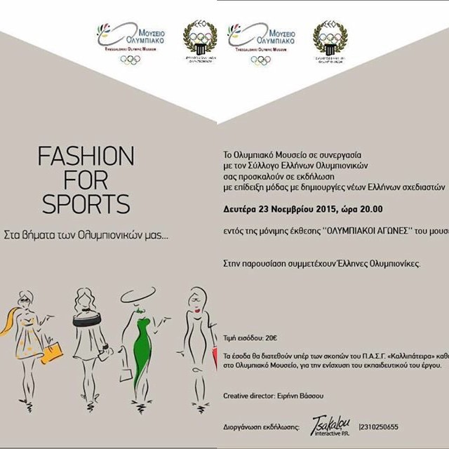 Fashion for Sports - Σύλλογος Ελλήνων Ολυμπιακών
