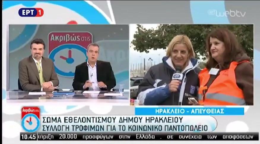 Σώμα εθελοντών δήμου ηρακλείου αττικής - Συνέντευξη στην ΕΡΤ
