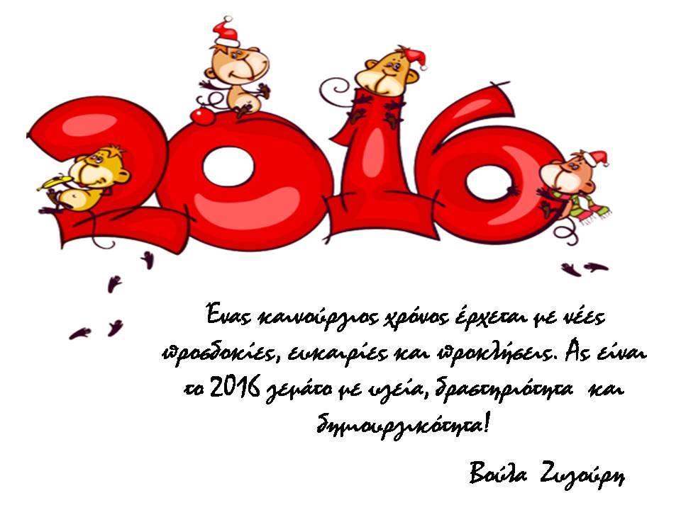 Χρόνια Πολλά Καλή Χρονιά 2016 - Βούλα Ζυγούρη