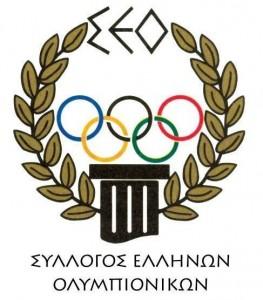 Σύλλογος Ελλήνων Ολυμπιονικών - Αγιος Πολύκαρπος 5