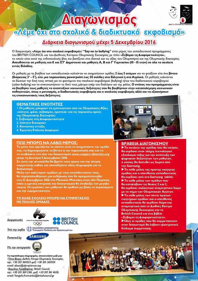 Διαγωνισμός - Λέμε όχι στο σχολικό και διαδικτυακό εκφοβισμό