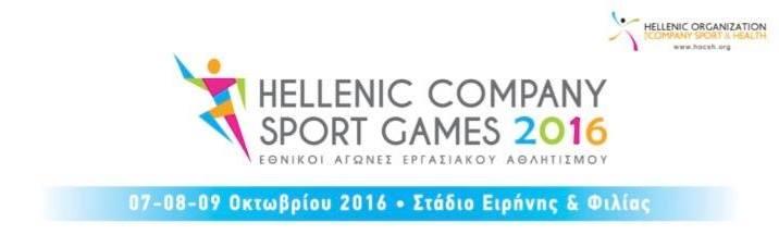 Εθνικοί Αγώνες Εργασιακού Αθλητισμού 2016