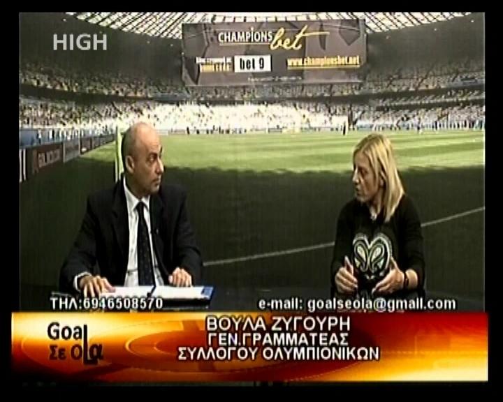 High TV - Goal σε όλα - Βούλα Ζυγούρη