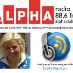 Βούλα Ζυγούρη, συνέντευξη στο Alpha Radio Καβάλας: Η βία απαιτεί ολιστική παρέμβαση στο περιβάλλον που εκδηλώνεται για να αντιμετωπιστεί αποτελεσματικά