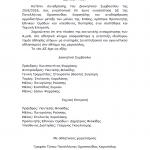 Η Βούλα Ζυγούρη για την εκλογή της στο ΔΣ της Πανελλήνιας Ομοσπονδίας Χειροπάλης