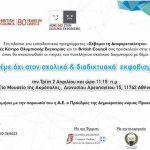 Λέμε όχι στο σχολικό και δικτυακό εκφοβισμό - Τρίτη 2 Απριλίου 2019 - 11.15 π.μ. στο Μουσείο της Ακρόπολης
