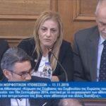 """Βούλα Ζυγούρη - Βουλή - Επιτροπή Μορφωτικών Υποθέσεων - 11-11-2019 με θέμα """"Επείγοντα μέτρα για την αντιμετώπιση της βίας στον αθλητισμό και άλλες διατάξεις."""