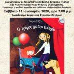"""Η παράσταση """"Ο δρόμος για την ευτυχια"""" της Δώρας Λοΐζου στην Ζαχάρω - 11-01-2020"""