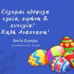 Καλό Πάσχα - Καλή Ανάσταση