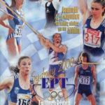 Ολυμπιακοί Αγώνες Σίδνεϊ - 20 χρόνια πριν