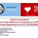 Η Βούλα Ζυγούρη στη δράση αιμοδοσίας του Δήμου Αθηναίων