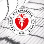 Ελληνική Καρδιολογική Εταιρεία - Εκτίμηση αθλητών επιδόσεων μετά από λοίμωξη με COVID19 για την επιστροφή τους στην άσκηση